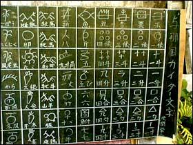 顔文字と与那国のカイダ文字: チュラパナ・プロジェクト